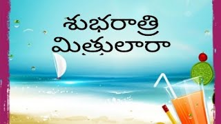 Good Night Wishes Images In Telugu मफत ऑनलइन