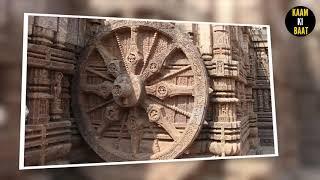 कोणार्क के सूर्य मंदिर कि सच्चाई | Story of Konark  Sun Temple | Kaam Ki Baat