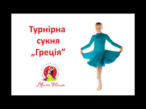 """Турнирное платье """"Греция"""" с двойной юбкой"""