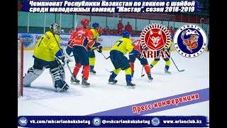 Пресс-конференция наставников МХК «Арлан» - МХК «Алматы»