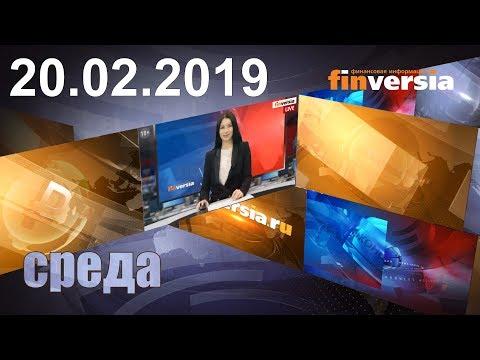 Новости экономики Финансовый прогноз (прогноз на сегодня) 20.02.2019