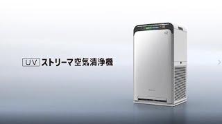 UVストリーマ空気清浄機 PR動画
