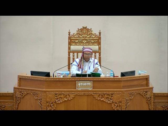 ဒုတိယအကြိမ် ပြည်ထောင်စုလွှတ်တော် ပဉ္စမပုံမှန်အစည်းအဝေး အဋ္ဌမနေ့ ဗီဒီယိုမှတ်တမ်း အပိုင်း(၂)