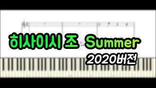 히사이시조 - Summer 2020버전