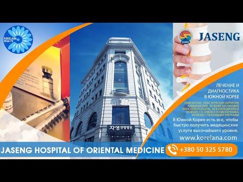 Центр по лечению позвоночника и суставов без операции ЧАСЭН