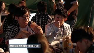 2017 부산시 창업지원사업 8기 영상