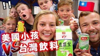 【美國家人對台灣飲料第一次印象😲】小孩能不能接受?分享他們很真實的反應!