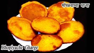 भोपळ्याचे घारगे    Bhoplyache Gharge   Sweet Pumpkin Poori   MadhurasRecipe   Ep - 344