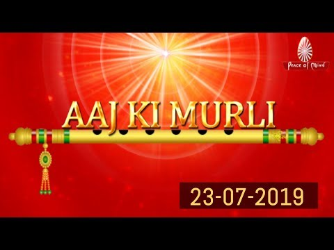 आज की मुरली 23-07-2019 | Aaj Ki Murli | BK Murli | TODAY'S MURLI In Hindi | BRAHMA KUMARIS | PMTV (видео)