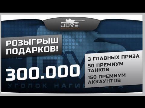 Розыгрыш Подарков!: Три главных приза, 50 прем-танков и 150 прем-аккаунтов.
