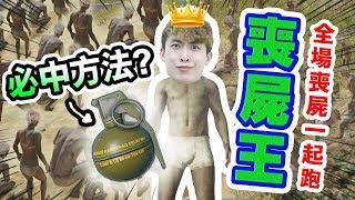 【PUBG】「扔手雷必中」方法!?做喪屍之王帶著82隻喪屍衝呀!!:絕地求生搞笑吃雞精華 #34