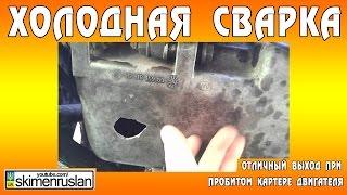 Холодная сварка, отличный выход при пробитом картере двигателя