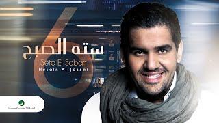 Husain Al Jassmi ... Seta El Sobah | حسين الجسمي ... سته الصبح تحميل MP3