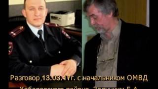 Беседа 13 03 17г  с начальником ОМВД Хабаровска, Е А Залуцким