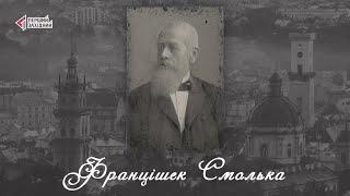 Францішек Смолька
