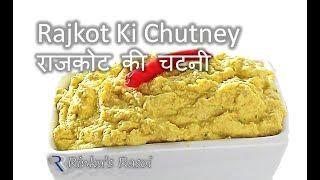 Rajkot ki Famous Chutney | राजकोट की चटनी | Spicy Peanut Chutney | RinkusRasoi