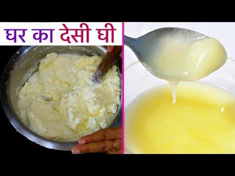 GHAR KA DESI GHEE  | How To Make Ghee at Home | CookWithNisha