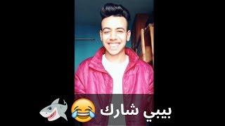اغنيه بيبي شارك - النسخة العربي من اغنية Baby Shark Do Do Do Do #تيك_توك #ميوزيكلي