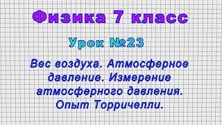 Физика 7 класс Урок 23 - Вес воздуха. Атмосферное давление. Измерение давления. Опыт Торричелли.