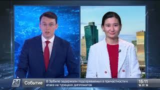 18 Шілде 2019 жыл - 15.00 жаңалықтар топтамасы