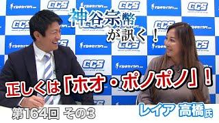第164回③ レイア高橋氏:正しくは「ホオ・ポノポノ」 !本来の意味は◯◯との対話