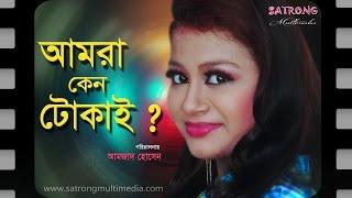 Junior Bangla Full Movie । Amra Keno Tokai । আমরা কেনো টোকাই   Full  HD  2016 ।