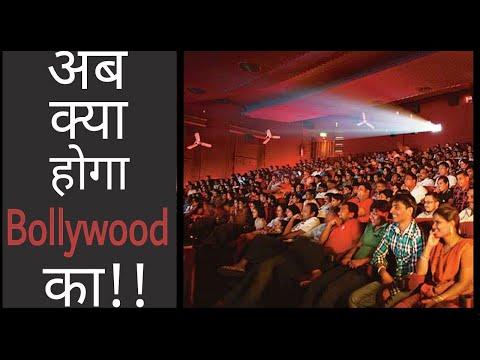 Bollywood Industry का आगे क्या होगा? Full CASE STUDY in Hindi 