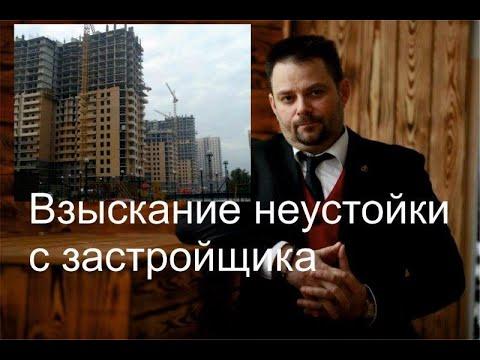 Взыскание неустойки с застройщика   Советы адвоката