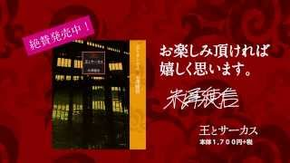 米澤穂信最新刊『王とサーカス』東京創元社