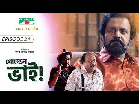 Golden Bhai   Drama Serial   Episode 24   Afran Nisho   Prova   Aparna Ghosh   Channel i TV