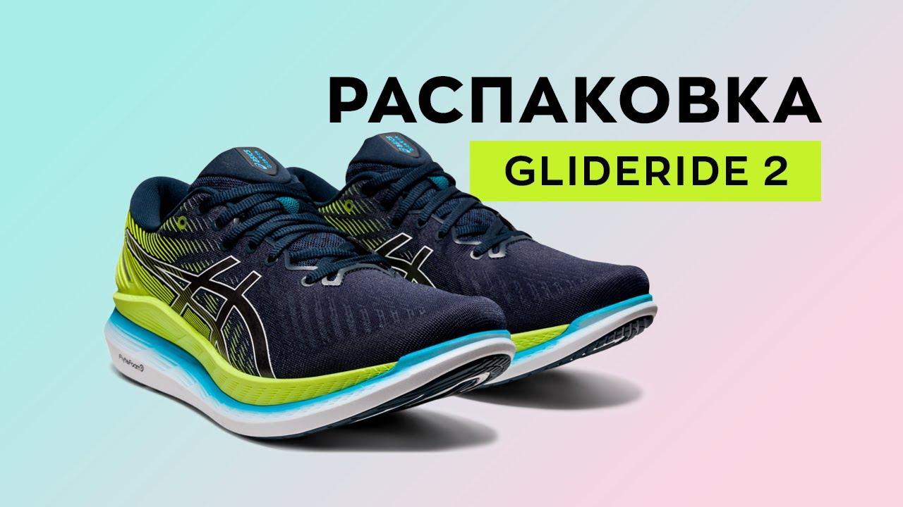 Распаковка кроссовок ASICS Glideride 2