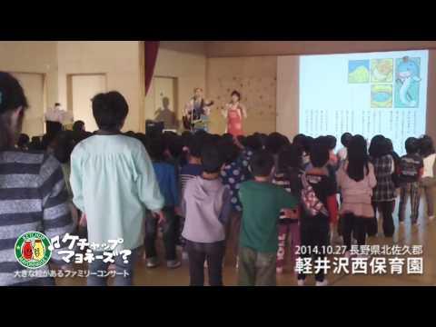 どんぐりころころ@軽井沢西保育園お楽しみ会コンサート