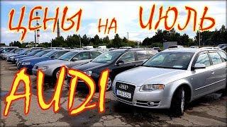 Авто из Литвы, Audi цены в июле.