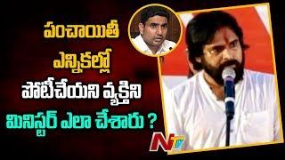 Pawan Kalyan Serious Comments On Nara Lokesh at Janasena Kavathu | NTV