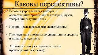 О киноведении в Красноярске