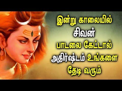 Powerful Shivan Tamil Bhakti Padalgal | Shivan bhakti padal Tamil | Best Tamil Devotional Songs