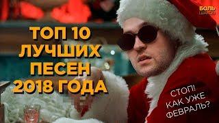 ТОП 10 ЛУЧШИХ ПЕСЕН 2018 ГОДА [БОЛЬшаков]
