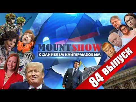 , title : 'Псаки учит Трампа не врать. MOUNT SHOW #84'