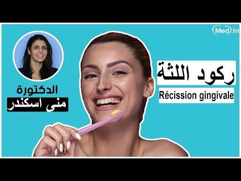 Dr Mouna Skander Dentiste
