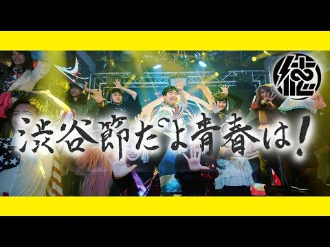 【MV】渋谷節だよ青春は! (後半Short Ver.)
