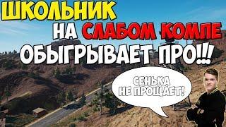 PUBG ШКОЛЬНИК НА СЛАБОМ КОМПЕ РАЗВАЛИВАЕТ ПРО ИГРОКОВ!
