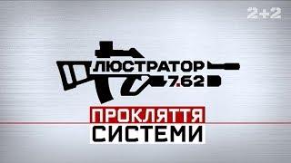 Небезпечна Україна – Люстратор 7.62. Прокляття системи за 13 травня 2017 року
