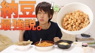 【検証】納豆がうますぎて全ての食べ物に合う説。