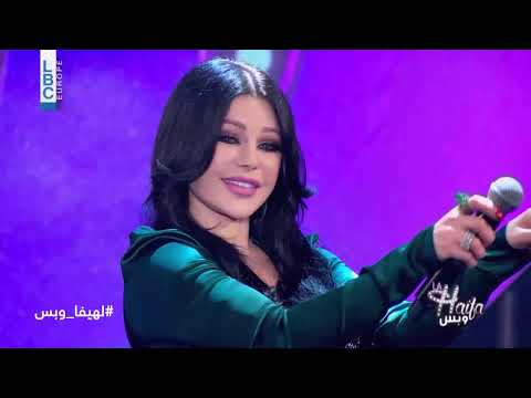 "Haifa Wehbe - Hafdal ""La Haifa W Bass"" | هيفاء وهبي - هفضل"