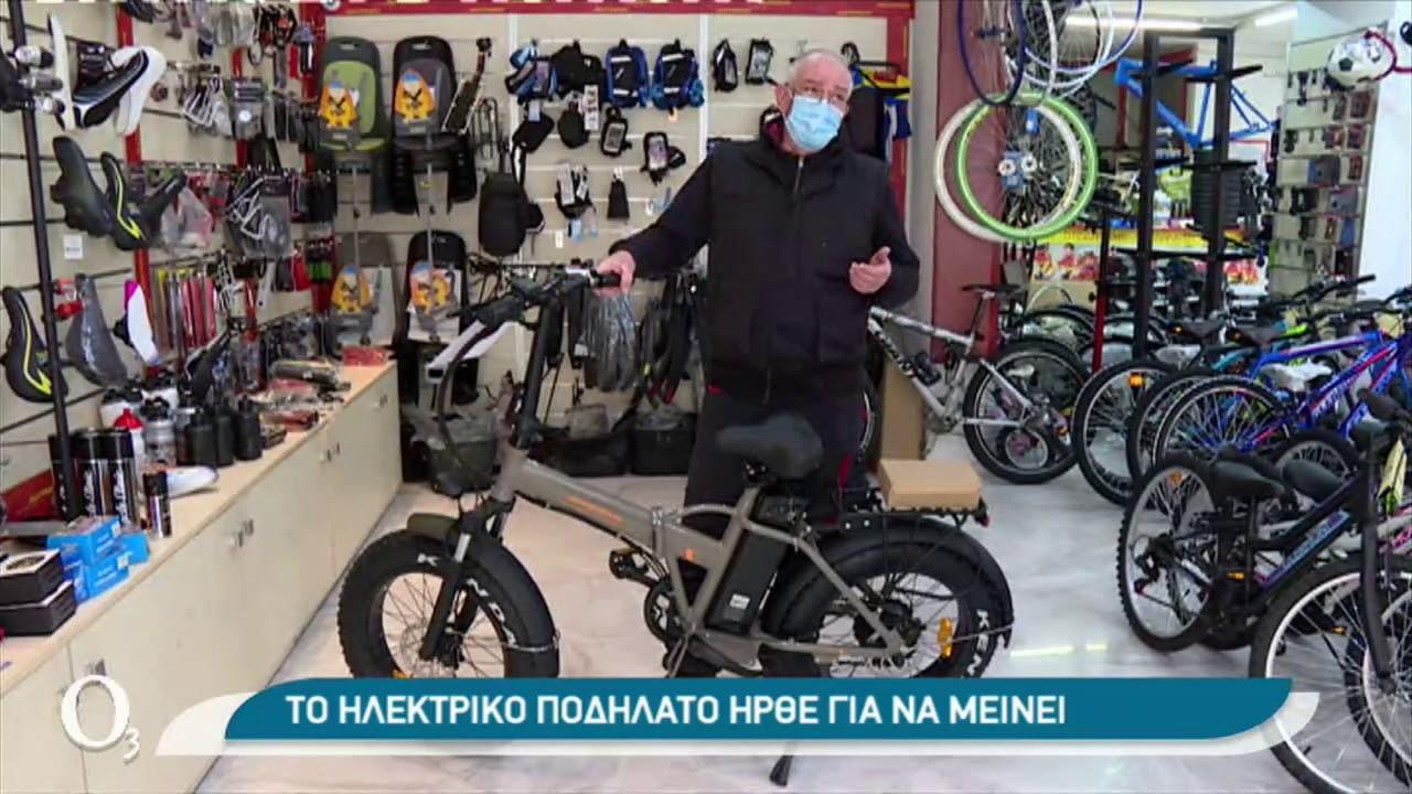 Τα ηλεκτρικά ποδήλατα στους ελληνικούς δρόμους | 01/02/2021 | ΕΡΤ