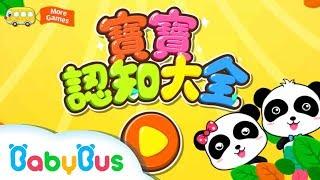 寶寶認知大全 | 教寶寶認識水果 甜品 玩具 動物 汽車🚕日用品 | 兒童教育遊戲 | 官方完整視頻 | 寶寶巴士
