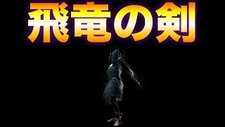 【ダークソウルリマスター】最強の斬撃「飛竜の剣」【DARK SOULS REMASTERED】