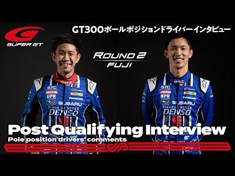 スーパーGT第2戦富士 GT300予選ポールポジションの井口卓人/山内英輝選手のインタビュー動画