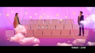 IU - 這樣的Ending (Ending Scene)   (華納official HD 高畫質官方中文版)