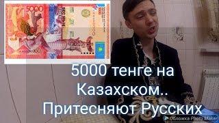 5000 Тенге только на Казахском/Русских притесняют .
